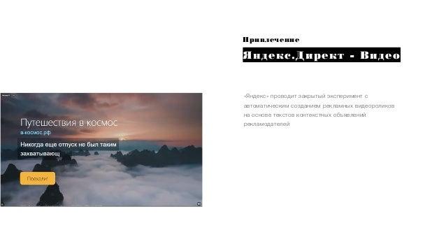 Привлечение Яндекс.Директ - Видео «Яндекс» проводит закрытый эксперимент с автоматическим созданием рекламных видеороликов...