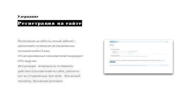 Удержание Регистрация на сайте Регистрация на сайте (и личный кабинет) - увеличивают конверсию авторизованных пользователе...