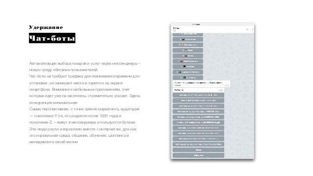 Удержание Чат-боты Автоматизация выбора товаров и услуг через мессенджеры – новую среду обитания пользователей. Чат-боты н...
