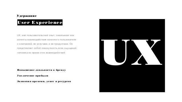 Удержание User Experience UX UX, или пользовательский опыт, охватывает все аспекты взаимодействия конечного пользователя с...