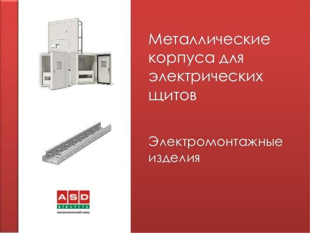 Металлические корпуса для электрических щитов Электромонтажные изделия