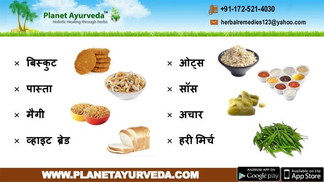 Ulcerative colitis diet plan in hindi 28 forumfinder Images