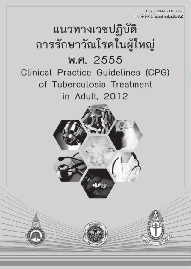 แนวทางเวชปฏิบัติการรักษาวัณโรคในผู้ใหญ่ พ.ศ. 2555 Slide 3