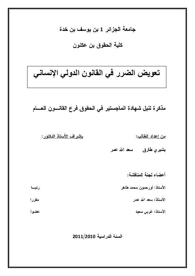 1 20102011 اإلنساني الدولي القانون في الضرر تعويض
