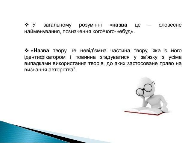 Назва твору - Ірина Петренко Slide 2