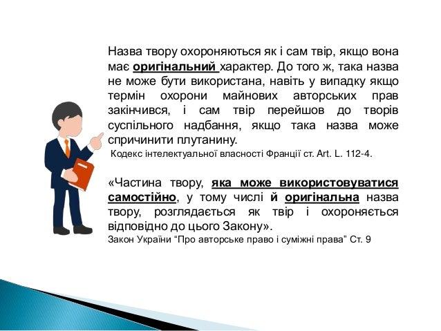 Назва твору - Ірина Петренко Slide 3
