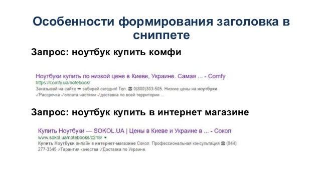 Оптимизация сайта Сокол реклама по телевизору интернет магазина самоклеющиеся панели