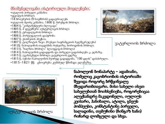 აუსტერლიცის ბრძოლა ვატერლოოს ბრძოლა მნიშვნელოვანი ისტორიული მოვლენები: •იტალიის პირველი კამპანია •ეგვიპტის ბრძოლა •18 ბრიუ...