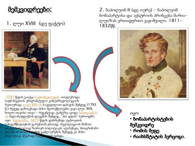 მემკვიდრეები: 2. ნაპოლეონ II (დე იურე) - ნაპოლეონ ბონაპარტისა და ავსტრიის პრინცესა მარია- ლუიზას ერთადერთი ვაჟიშვილი. 1811...