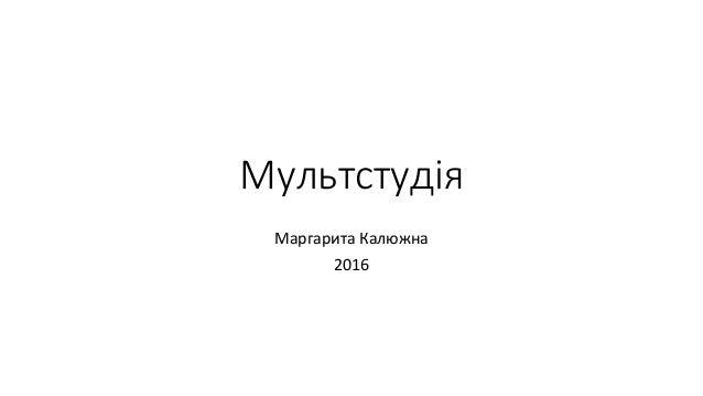 Мультстудія Маргарита Калюжна 2016