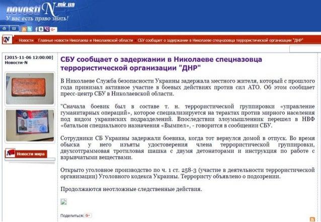 """""""УГО"""" - военизированная структура"""