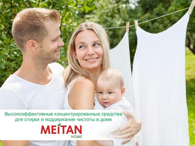 Высокоэффективные концентрированные средства для стирки и поддержания чистоты в доме