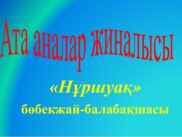 «Нұршуақ» бөбекжай-балабақшасы