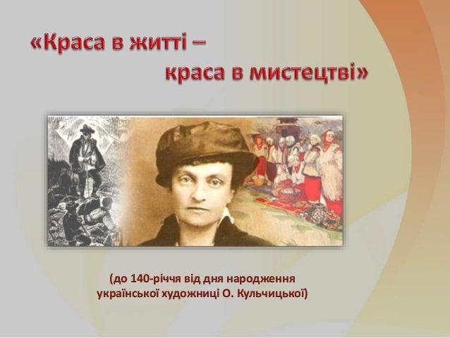 (до 140-річчя від дня народження української художниці О. Кульчицької)