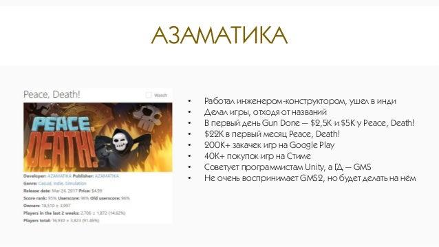 • Вадим: группа Infernal Game Maker • Дмитрий: forum.hellroom.ru • Дмитрий — 37 лет, программист, Новосибирск • Работает у...