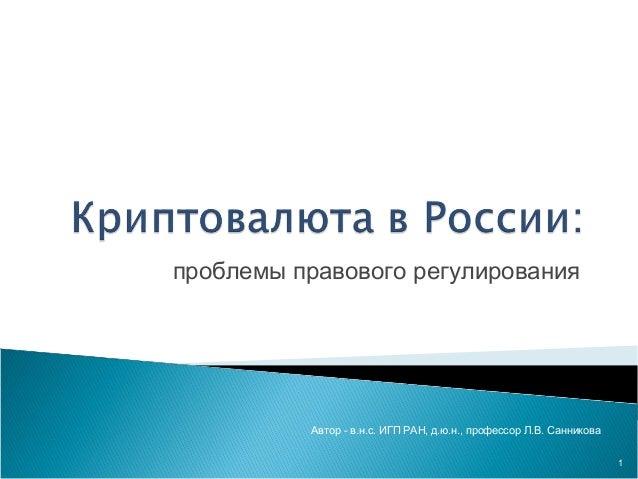 проблемы правового регулирования 1 Автор - в.н.с. ИГП РАН, д.ю.н., профессор Л.В. Санникова