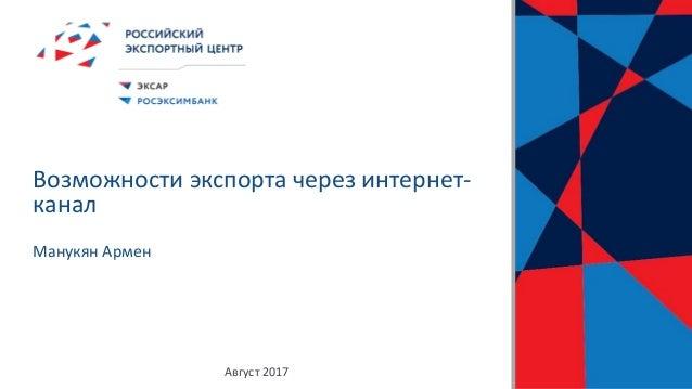 Возможности экспорта через интернет- канал Манукян Армен Август 2017
