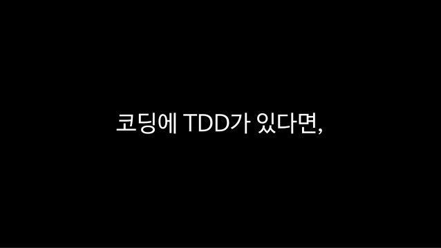 코딩에 TDD가 있다면,