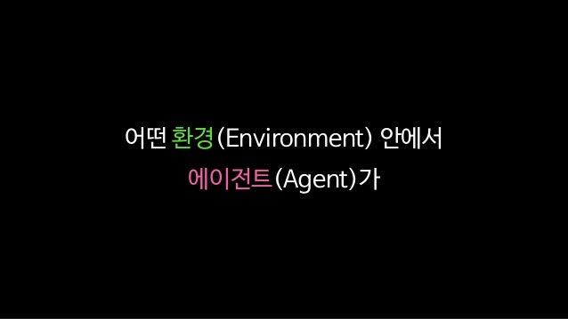 어떤 환경(Environment) 안에서 에이전트(Agent)가