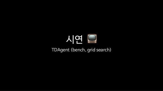 시연 📺 TDAgent (bench, grid search)