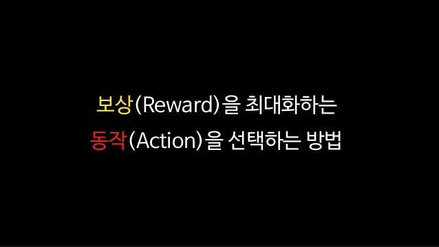 보상(Reward)을 최대화하는   동작(Action)을 선택하는 방법