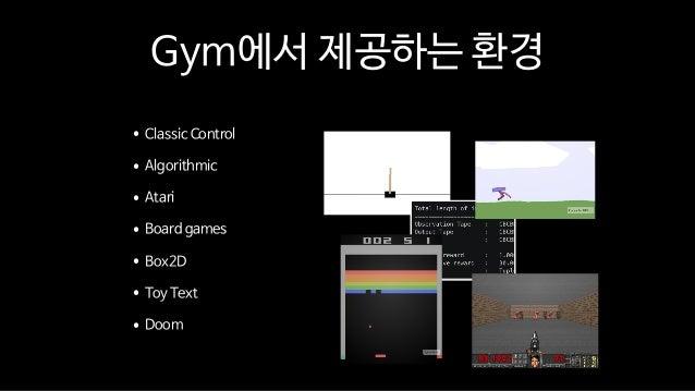 Gym에서 제공하는 환경 •Classic Control  •Algorithmic  •Atari  •Board games  •Box2D  •Toy Text  •Doom
