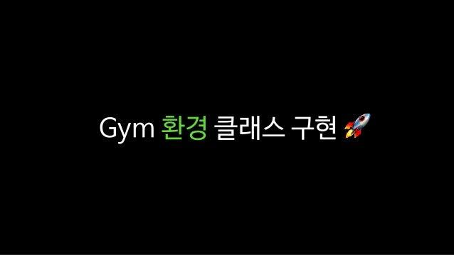 Gym 환경 클래스 구현 🚀