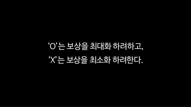 'O'는 보상을 최대화 하려하고,   'X'는 보상을 최소화 하려한다.