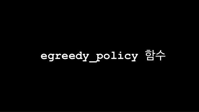 egreedy_policy 함수