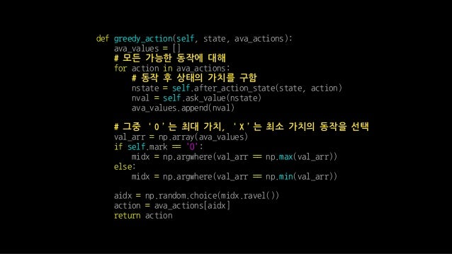 def greedy_action(self, state, ava_actions): ava_values = [] # 모든 가능한 동작에 대해 for action in ava_actions: # 동작 후 상태의 가치를 구함 ...