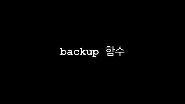 backup 함수