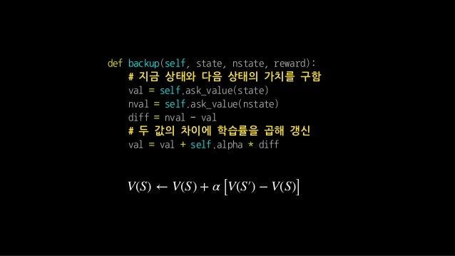 def backup(self, state, nstate, reward): # 지금 상태와 다음 상태의 가치를 구함 val = self.ask_value(state) nval = self.ask_value(nstate) ...