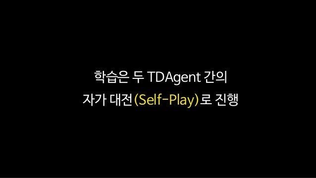 학습은 두 TDAgent 간의   자가 대전(Self-Play)로 진행