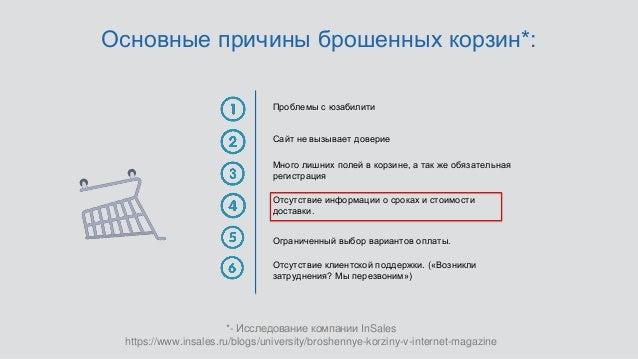 *- Исследование компании InSales https://www.insales.ru/blogs/university/broshennye-korziny-v-internet-magazine Основные п...