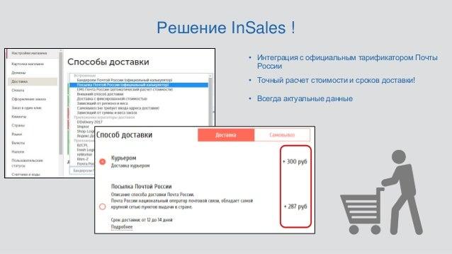 Решение InSales ! • Точный расчет стоимости и сроков доставки! • Всегда актуальные данные • Интеграция с официальным тариф...