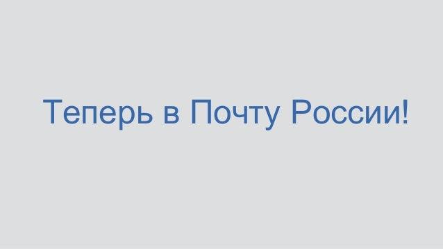 Теперь в Почту России!