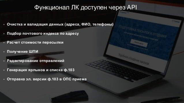 Функционал ЛК доступен через API • Очистка и валидация данных (адреса, ФИО, телефоны) • Подбор почтового индекса по адресу...