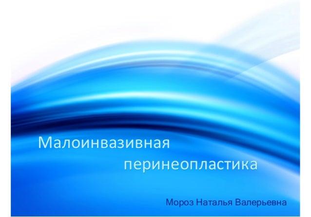 Малоинвазивная перинеопластика Мороз Наталья Валерьевна