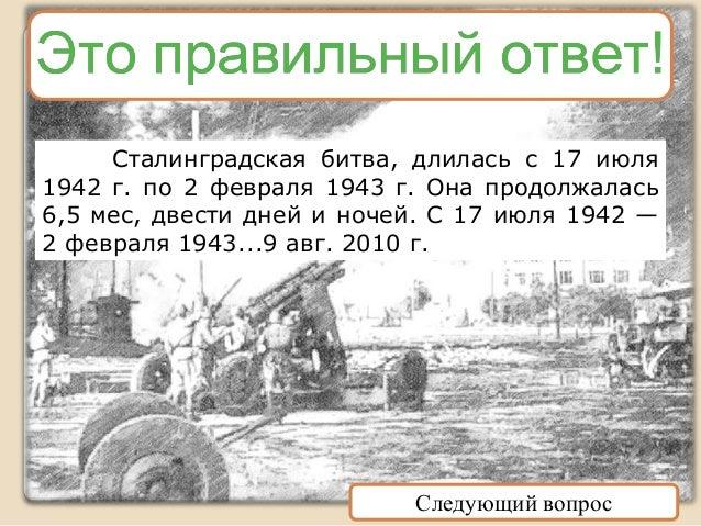 Спорные djghjcs в сталинградской битвы