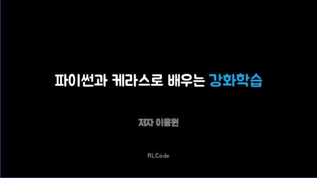 파이썬과 케라스로 배우는 강화학습 저자 이웅원 RLCode