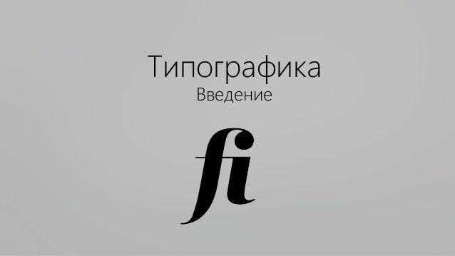 Типографика Введение