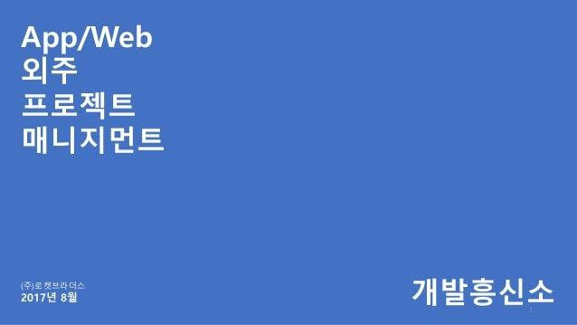 ㅑ App/Web 외주 프로젝트 매니지먼트 개발흥신소(주)로켓브라더스 2017년 8월 1