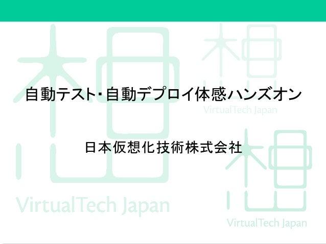 自動テスト・自動デプロイ体感ハンズオン 日本仮想化技術株式会社
