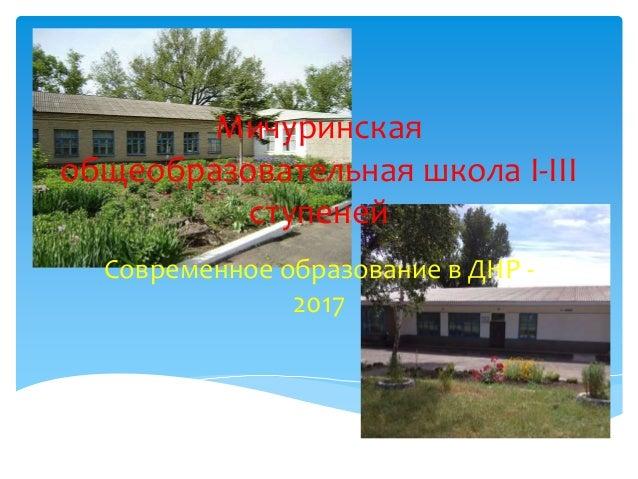 Мичуринская общеобразовательная школа I-III ступеней Современное образование в ДНР - 2017