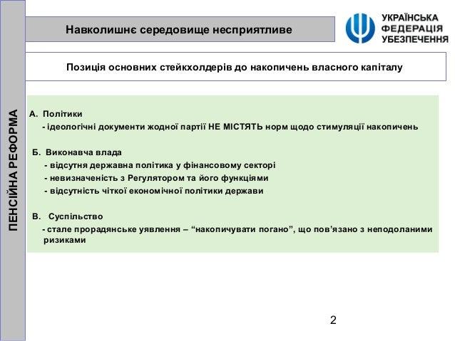 Пенсійна реформа доповідь на ЦКР. Третьякова Галина Slide 2