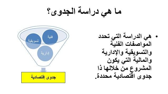 دراسة الجدوى Slide 2