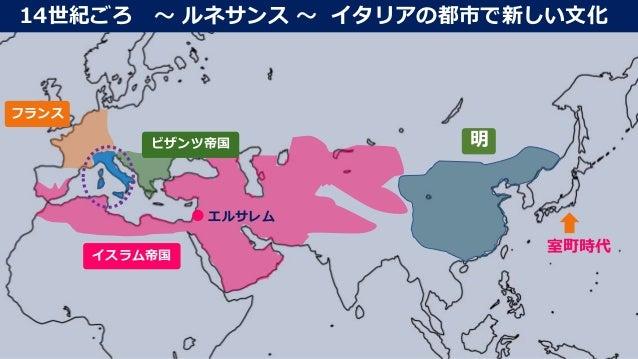 中世のヨーロッパ世界とイスラム世界