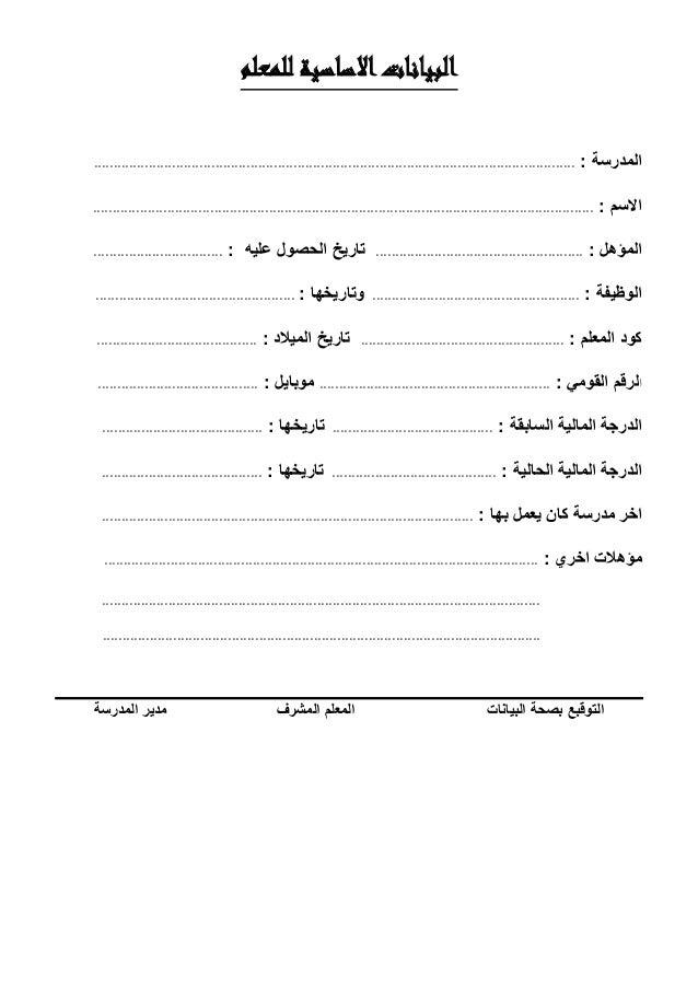 دفتر تحضير مادة الرياضيات لجميع المراحل التعليمية باللغة العربية Slide 3