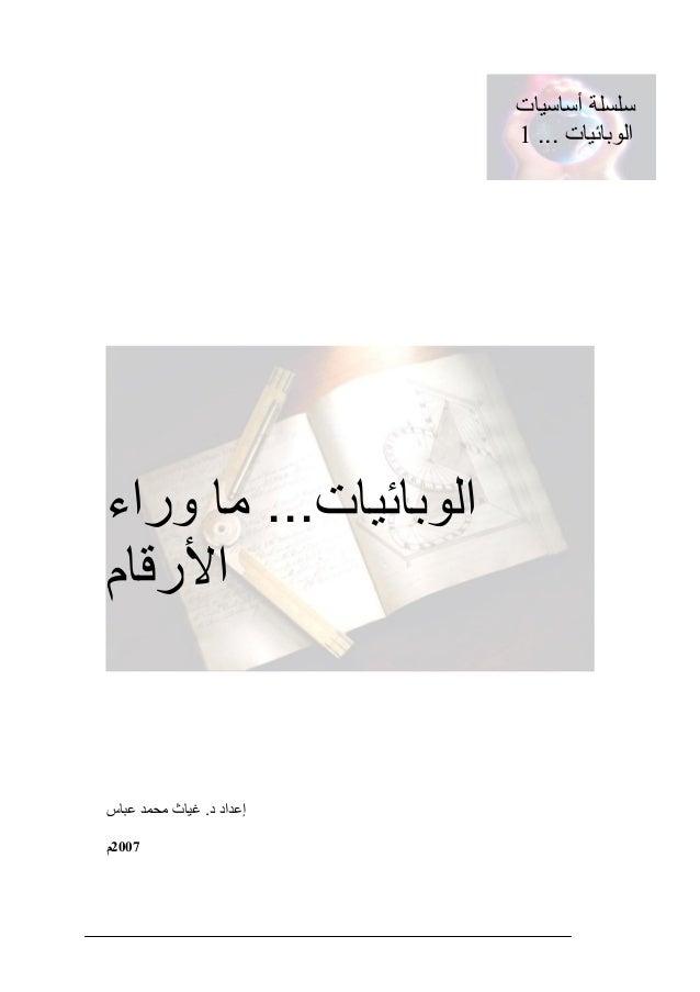 وراء ما ...الوبائيات األرقام عباس محمد غياث .د إعداد 7002م أساسيات سلسلة ... الوبائيات1