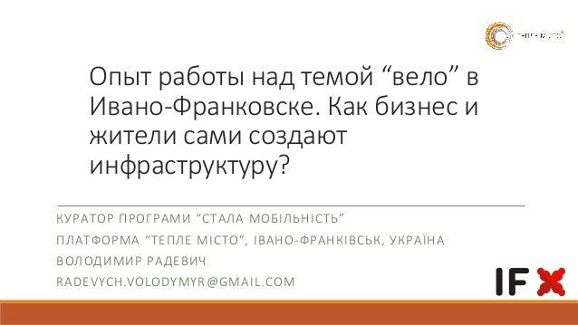 """Опыт работы над темой """"вело"""" в Ивано-Франковске. Как бизнес и жители сами создают инфраструктуру? КУРАТОР ПРОГРАМИ """"СТАЛА ..."""